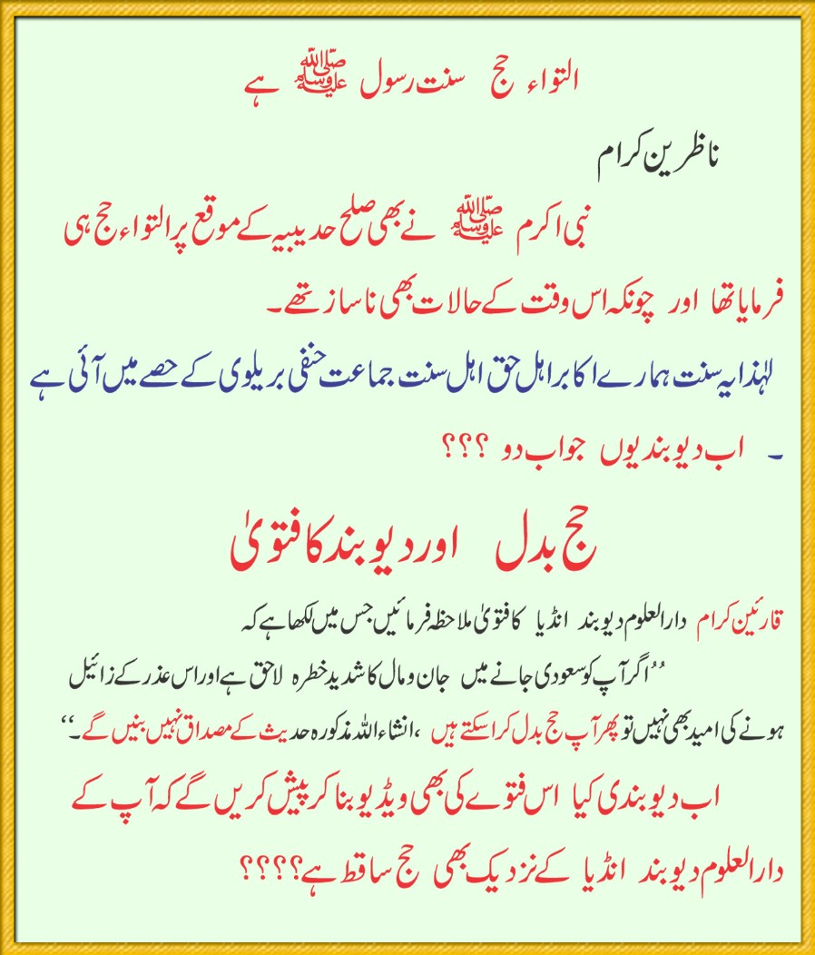 Barelvi Aqeedah In Urdu
